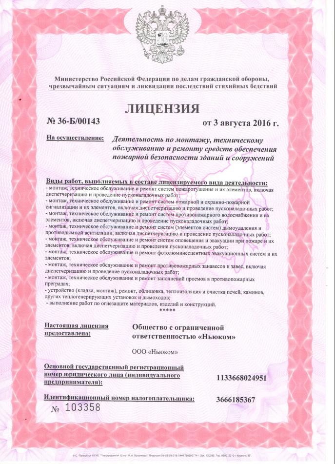 Строительная лицензия